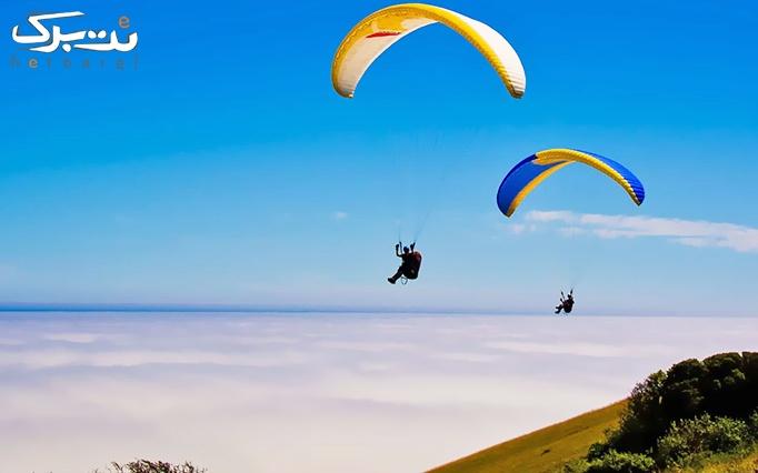 لذت پرواز تفریحی با پاراگلایدر شهبال پرواز شریف
