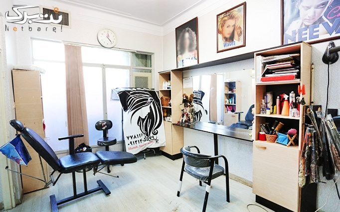 براشینگ مو در سالن زیبایی حوریه