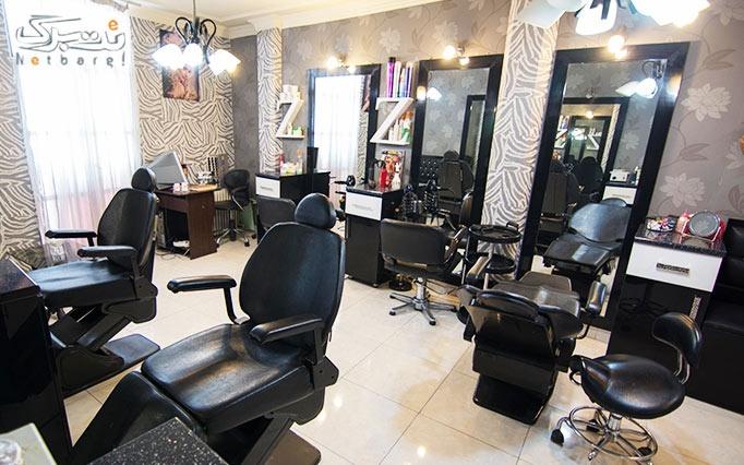 کوتاهی،رنگ ریشه و اصلاح ابرو در آرایشگاه قصر نیکان