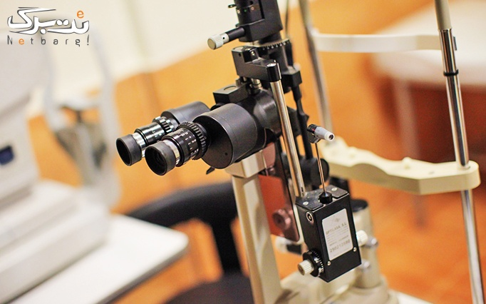 معاینه چشم در مطب دکتر روشنی