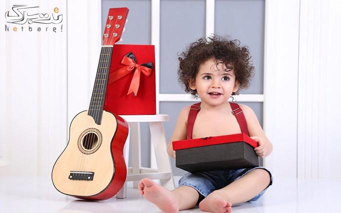 آتلیه تخصصی کودک صدا با ثبت لحظات خوش