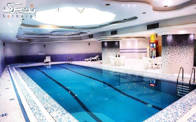 شنا و تفریح در استخر هتل 4 ستاره رفاه