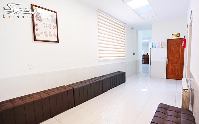 جرم گیری دندان در درمانگاه تخصصی امیرالمومنین