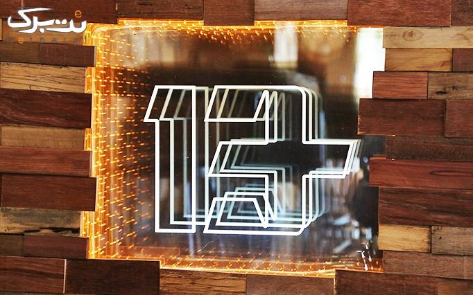 کافه رستوران 13 با منو باز صبحانه خوشمزه و لذیذ