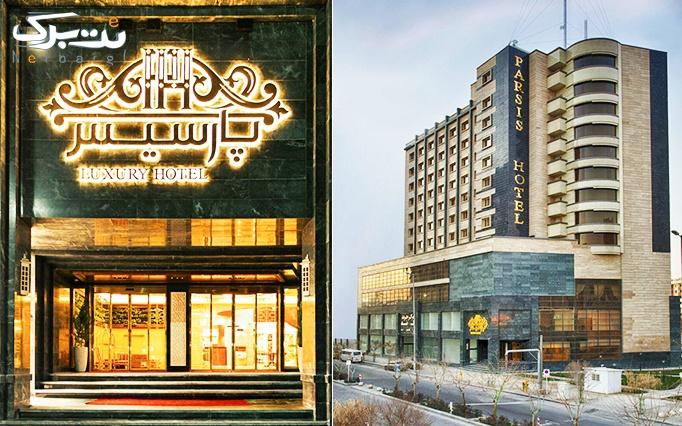 اقامت+صبحانه بوفه در هتل 5 ستاره پارسیس مشهد