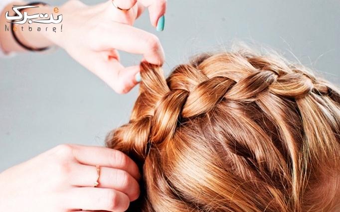 بافت مو در عروس سرای کیا دلیری