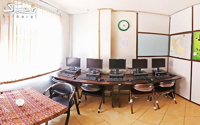 آموزش حسابداری شرکت ها در آموزشگاه آیین دانش
