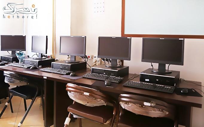 آموزش photoshop در آموزشگاه آیین دانش