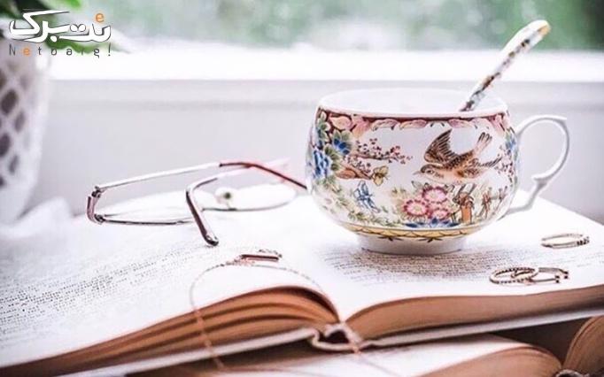 کافه کتاب کادوسه