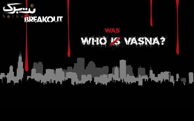 بازی اتاق فرار برک اوت:(مرگ وَسنا)در فرهنگسرا سرو