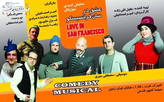 نمایش کمدی موزیکال عشق در سانفرانسیسکو