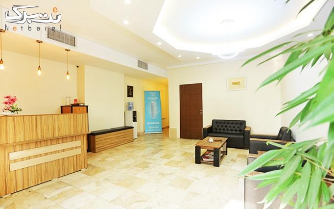 خدمات دندان پزشکی در مطب دکتر سریرا علی زاده طاری