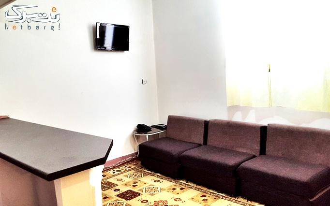 اقامت تک در هتل آپارتمان زرین توس مشهد