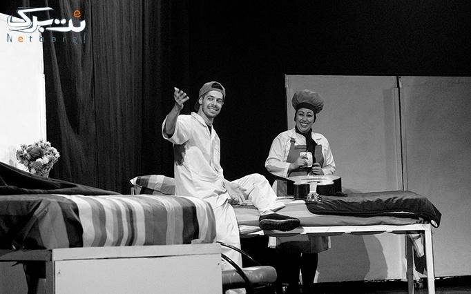 نمایش متفاوت کمدی و شاد بیمارستان (هاسپیتال)