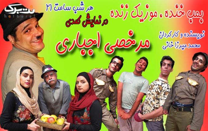 نمایش کمدی مرخصی اجباری در کانون شهید مفتح