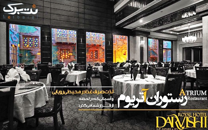 هتل مجلل5ستاره درویشی با منو غذا در3رستوران متفاوت