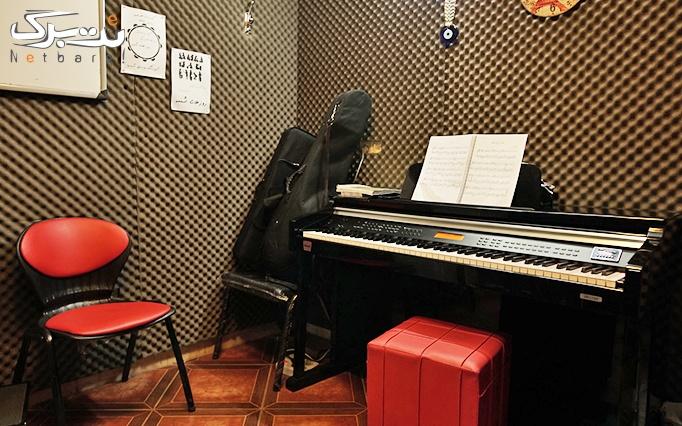 آموزش گیتار در آموزشگاه موسیقی ناقور (شمیسا)