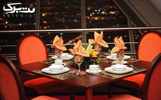 شام رستوران گردان برج میلاد چهارشنبه 19 دی ماه