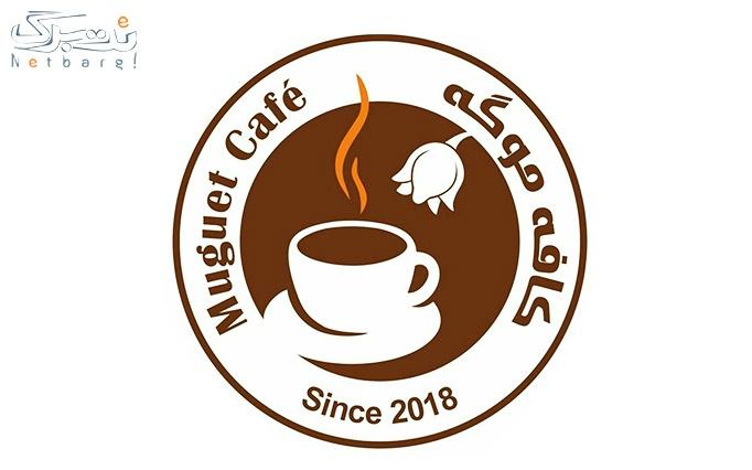 کافه موگه با منو باز کافی شاپ
