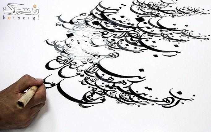 آموزش خوشنویسی در موسسه فرهنگی هنری فریان