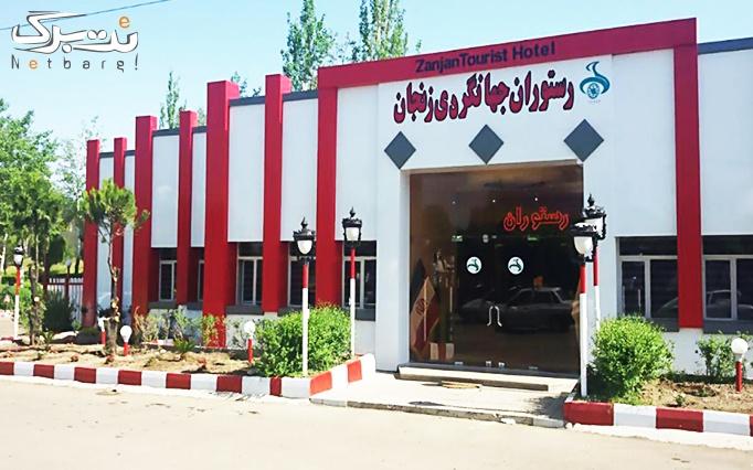 اقامت + صبحانه در هتل جهانگردی زنجان