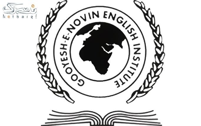 کارگاه تقویت حافظه و تندخوانی درآموزشگاه گویش نوین