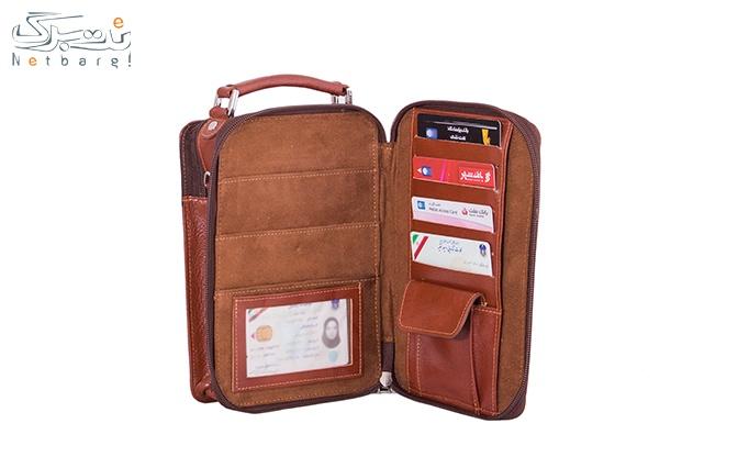 کیف پاسپورتی DG10.1