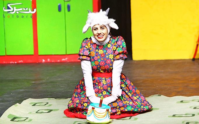 نمایش موزیکال، شاد و عروسکی قول می دم بزرگ نشم