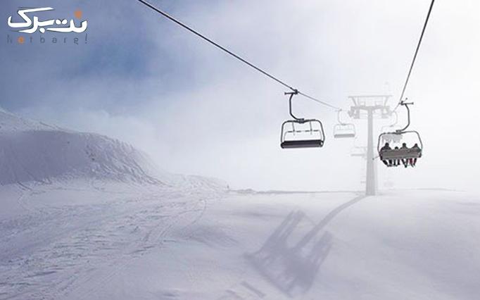 اقامت فولبرد + بلیط ورودی پیست اسکی در دیزین
