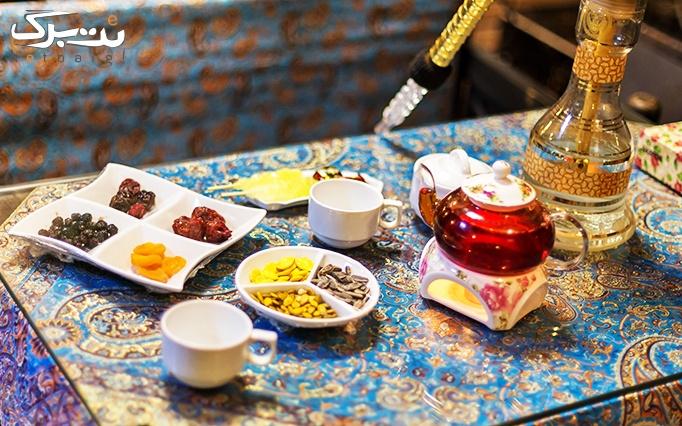سرای سنتی اصفهان با چای سنتی عربی دو نفره