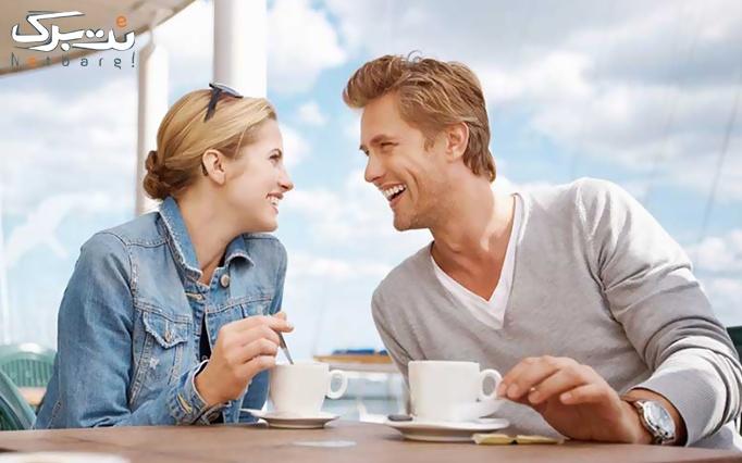 روانشناسی تخصصی پیش از ازدواج و خانواده رضایی