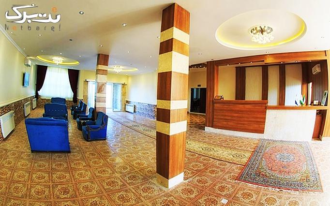 اقامتی بی نظیر + صبحانه در هتل مرند