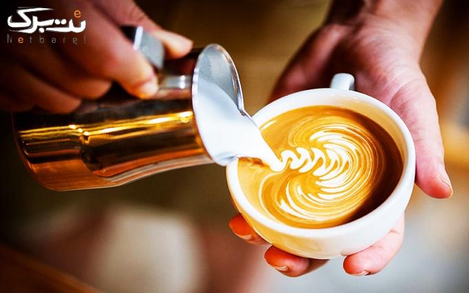 کافه سپیده با منو باز کافی شاپ