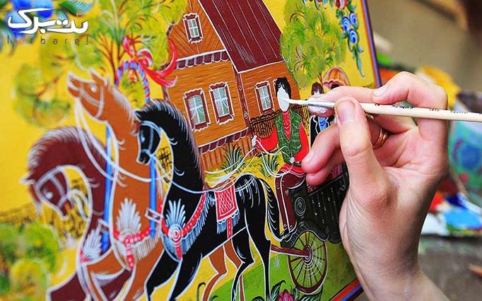 آموزش نقاشی در موسسه فرهنگی هنری فریان