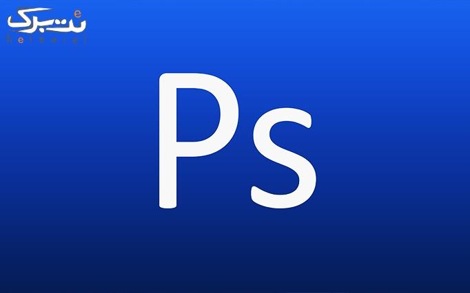 آموزش PHOTOSHOP در آموزشگاه طلوع علم