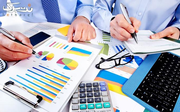 آموزش حسابداری ویژه بازار کار در آموزشگاه طلوع علم