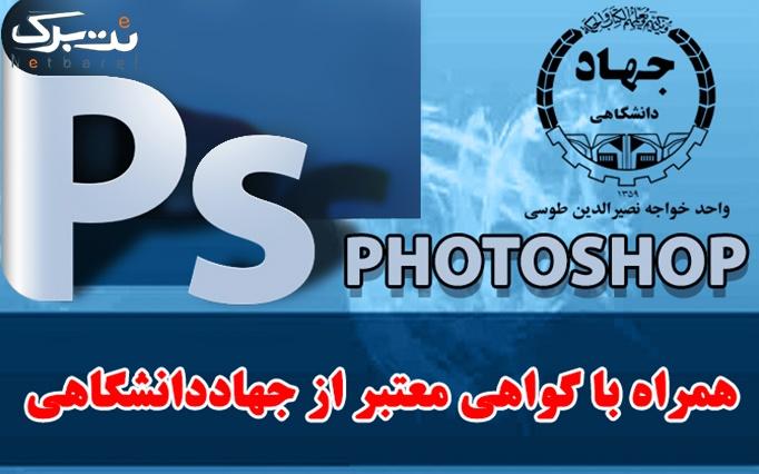 Photoshop مقدماتی در جهاد دانشگاهی خواجه نصیر