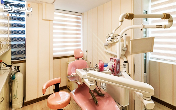 جرمگیری دندان در مطب دکتر افضل نیا