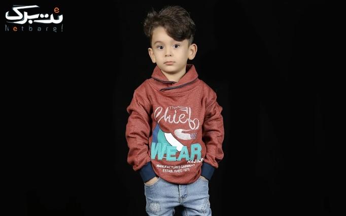 آتلیه کودک احسان با ثبت خاطرات جاودانه