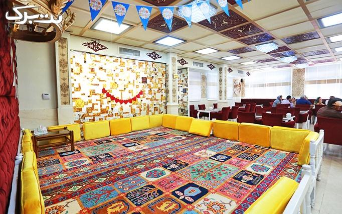 سرای سنتی عمارت پارسی با منو غذاهای لذیذ