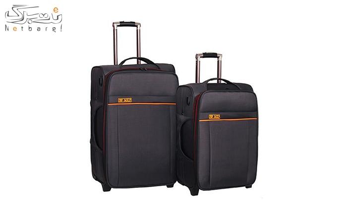چمدان دو عددی پیرکاردین Pierre Cardin |