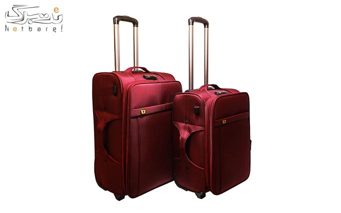چمدان دو عددی پیرکاردین