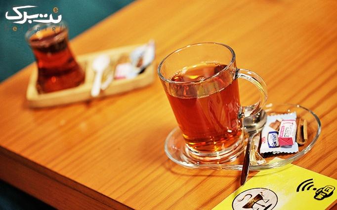 کافه وکلا با منو باز کافی شاپ و سرویس چای سنتی