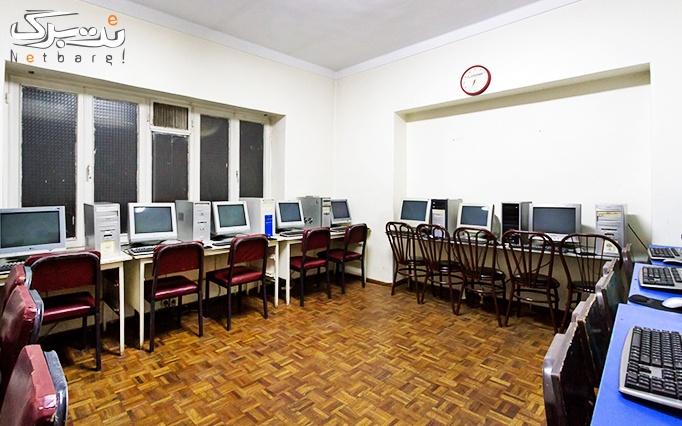 آموزش Corel پیشرفته در آموزشگاه تراشه تصویر