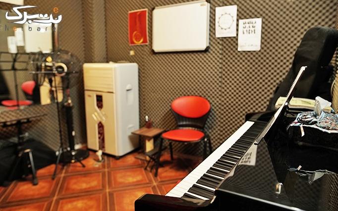 آموزش تار، سه تار، تنبور در آموزشگاه موسیقی ناقور