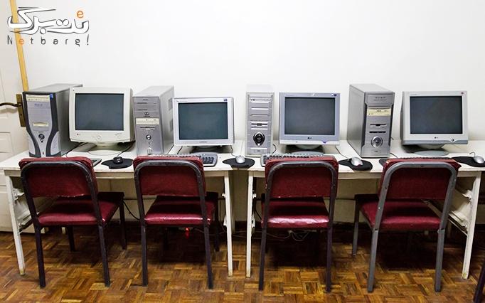 آموزش لینوکس مقدماتی در آموزشگاه تراشه تصویر