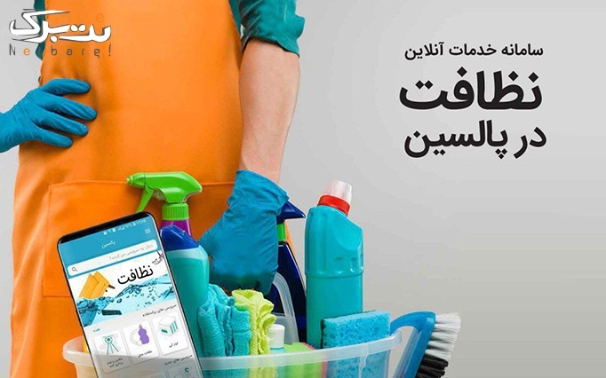 بن نظافت 8 ساعته در سایت پالسین