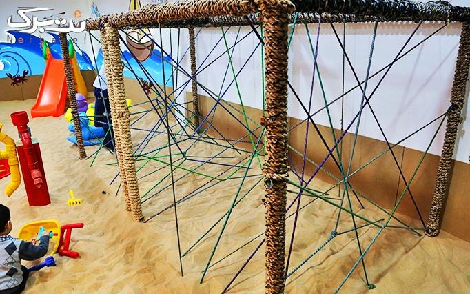 خانه بازی شن سن با یک ساعت شادی و نشاط برای کودکان