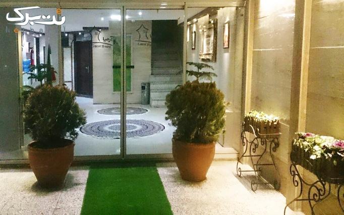 اقامت تک در هتل آپارتمان آرمیا مشهد