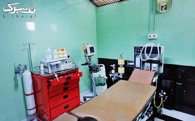افتتاحیه مرکز جراحی رامتین با تخفیف انواع ویزیت